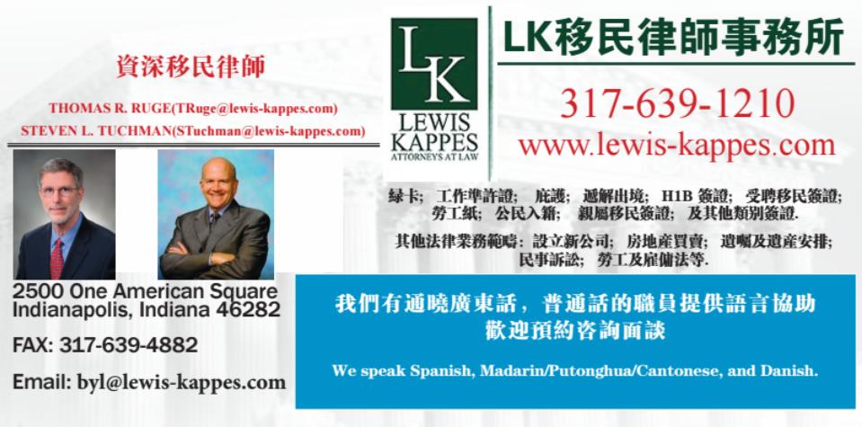 LK移民律师